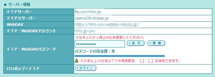 ロリポップのFTP情報記載画面