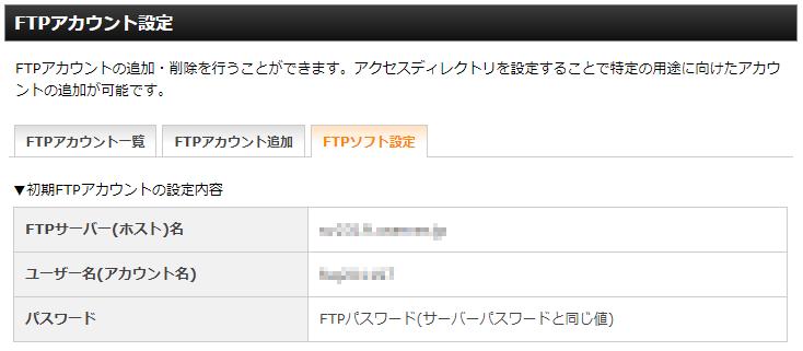 XserverのFTP情報記載画面