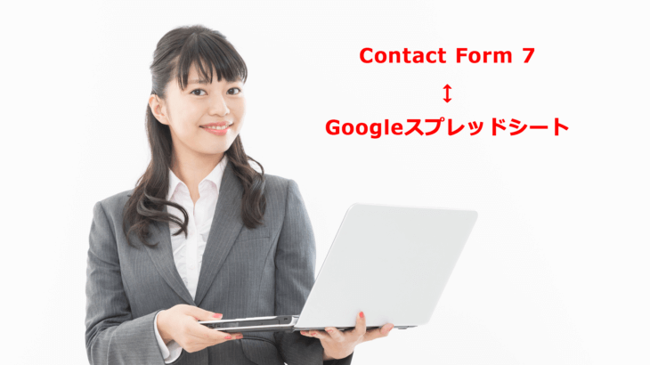 コンタクトフォームからの問い合わせをスプレッドシートと連携→自動保存してみよう【CF7 Google Sheets Connector】